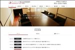弁護士 北海道 アンビシャス 総合法律事務所