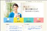 弁護士 北海道 札幌弁護士会 ホームページ