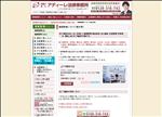 弁護士 栃木 債務整理過払い金請求なら アディーレ法律事務所