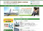 弁護士 富山 本田総合法律事務所 交通事故 後遺障害相談