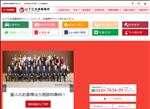 弁護士 広島 山下江法律事務所 弁護士による無料相談