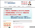 弁護士 広島 広島の弁護士による無料 相談 岡野法律事務所