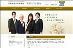 弁護士 青森 中林裕雄法律事務所 青森県弘前市内最大規模