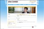 弁護士 秋田 京野垂日法律事務所