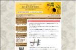 弁護士 秋田 秋田市の弁護士 松本総合法律事務所です