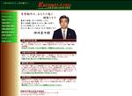 弁護士 山形 弁護士弁理士へのご相談は 柿崎法律特許事務所へ