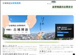 弁護士 山形 古城博道 法律事務所 離婚 相続 契約 破産