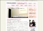 弁護士 山形 女性弁護士の法律事務所 宇野和娘法律事務所