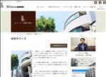 弁護士 福島 弁護士法人 ブレインハート法律事務所