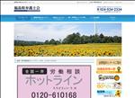 弁護士 福島 福島県弁護士会 公式ホームページ