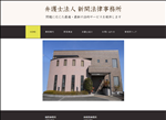 弁護士 福島 債務整理 相続 遺言 民事再生 新開法律事務所