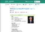 弁護士 長野 長野第一法律事務所
