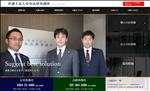 弁護士 栃木 弁護士法人 中央法律事務所
