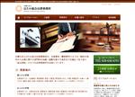 弁護士 栃木 弁護士法人 ほたか総合法律事務所