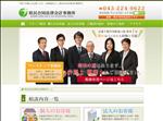 弁護士 千葉 県民合同法律会計事務所
