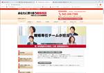 弁護士 千葉 離婚したいをサポート とびら法律事務所