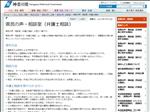 弁護士 神奈川 県民の声 相談室 神奈川県ホームページ