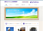 弁護士 神奈川 横浜 ランドマーク法律事務所
