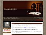 弁護士 愛知 愛知県・名古屋 あゆの風法律事務所