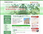 弁護士 静岡 掛川総合法律事務所