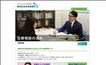 弁護士 静岡 静岡合同法律事務所