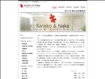 弁護士 大阪 金子・中・橋本 法律特許事務所