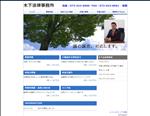 弁護士 和歌山 木下法律事務所
