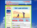 弁護士 和歌山 トライ法律事務所