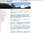 弁護士 和歌山 和歌山の弁護士事務所 谷口 昇二法律事務所