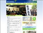 弁護士 和歌山 岡本法律事務所