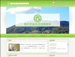 弁護士 奈良 樫の木総合法律事務所 奈良県生駒市
