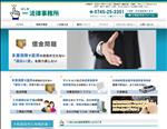 弁護士 奈良 一法律事務所 大和高田市 消費者問題や交通事故など