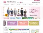 弁護士 京都 京都弁護士会  きっとある あなたを支える 法と智恵