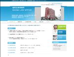 弁護士 京都 塩見法律事務所