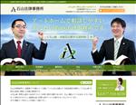 弁護士 滋賀 石山法律事務所