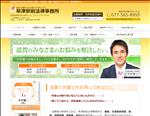 弁護士 滋賀 草津駅前法律事務所 交通事故・離婚・相続