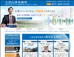 弁護士 滋賀 大津法律事務所 交通事故,過払い,離婚