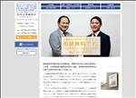 弁護士 福井 宮本法律事務所 交通事故被害者救済を中心