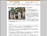 弁護士 兵庫 中神戸法律事務所