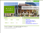 弁護士 兵庫 神戸市の法律事務所 神戸湊川法律事務所