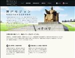 弁護士 兵庫 神戸セジョン 外国法共同事業法律事務所