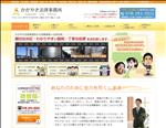 弁護士 兵庫 かがやき法律事務所 神戸で弁護士相談するなら