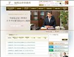 弁護士 兵庫 福間法律事務所 兵庫県宝塚市 弁護士