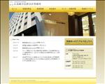 弁護士 広島 広島総合法律会計事務所