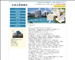 弁護士 広島 広島県呉市の 松原法律事務所