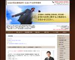 弁護士 広島 広島シティ法律事務所