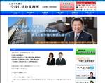 弁護士 広島 今枝仁法律事務所 元検事・弁護士に無料相談