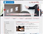 弁護士 山口 下関市の片山法律事務所