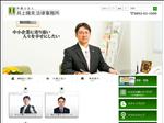 弁護士 島根 井上晴夫法律事務所
