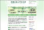弁護士 鳥取 弁護士法人 やわらぎのホームページ